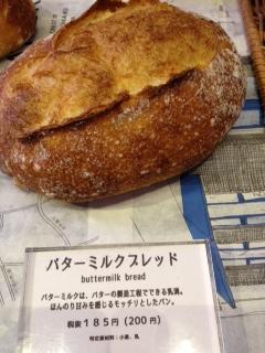 バターミルク