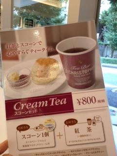 メニュー紅茶
