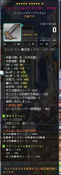 Maple140821_100825.jpg