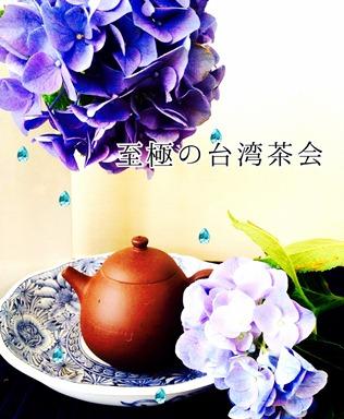 至極の台湾茶会イメージ