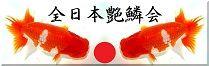 全日本艶鱗会 Banner