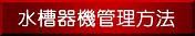 金魚飼育における..水槽器機の管理方法一覧