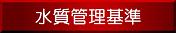 金魚飼育における..水質管理方法一覧