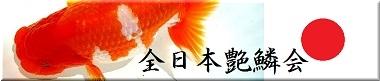 全日本艶鱗会