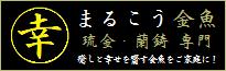 """【まるこう金魚】""""FC2 ショッピングカート""""へ"""