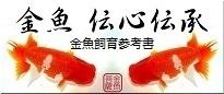 【金魚 伝心伝承 / 金魚飼育参考書】