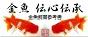 【金魚 伝心伝承】Link-Banner