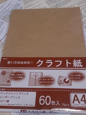 すべての講義 a4の包装紙 : よく見かけるクラフト紙 : すご ...
