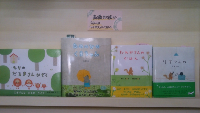 高橋和枝さんの絵本