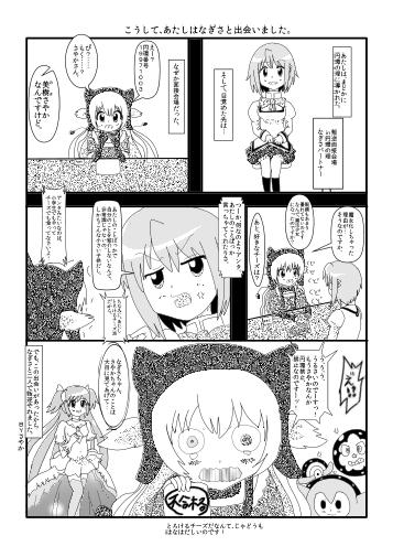 さやかの日 1p