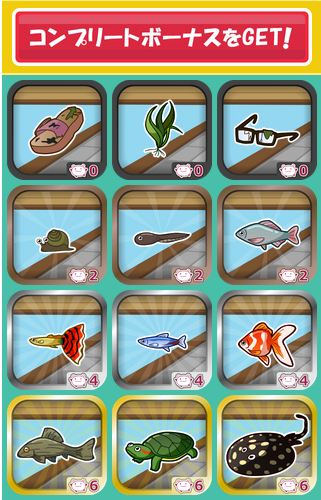 釣りノートコンプリート
