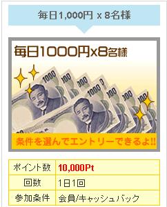 毎日1,000円バナー