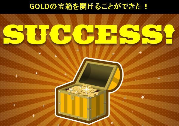 ゴールド成功