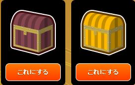 ゲトマ宝箱2