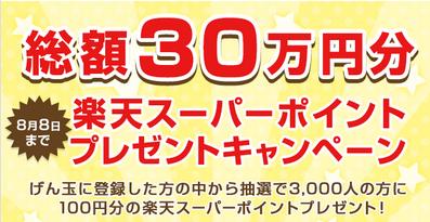 げん玉30万円分プレゼント