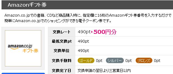 Amazonギフト券交換レート