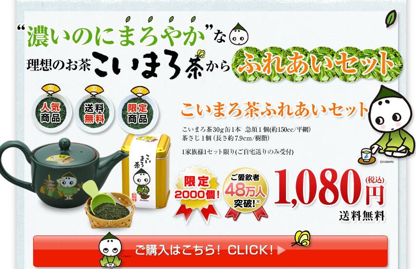 こいまろ茶広告