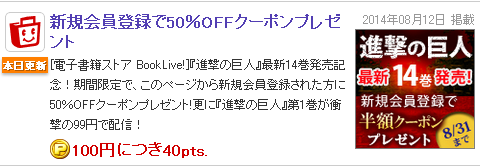 Booklive!.png