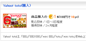 Yahoo!toto_20140619060831720.png