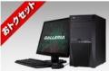 ガレリア DS 24インチ液晶セットデスクトップPC