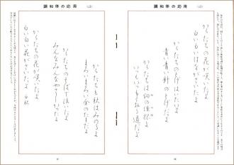 三上秋果先生「からたち」+枠