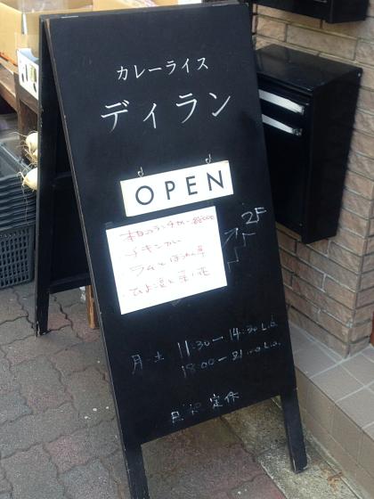 IMG_7931_Fotorでぃらん2