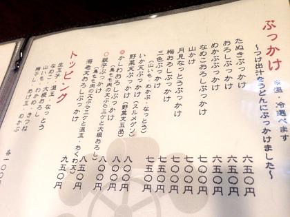IMG_0811_Fotorうどん5