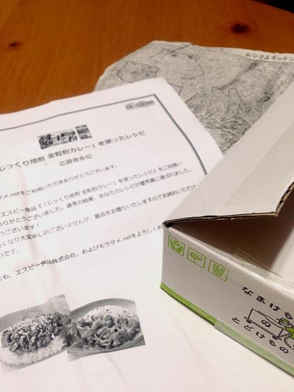 IMG_1628_Fotor賞品1