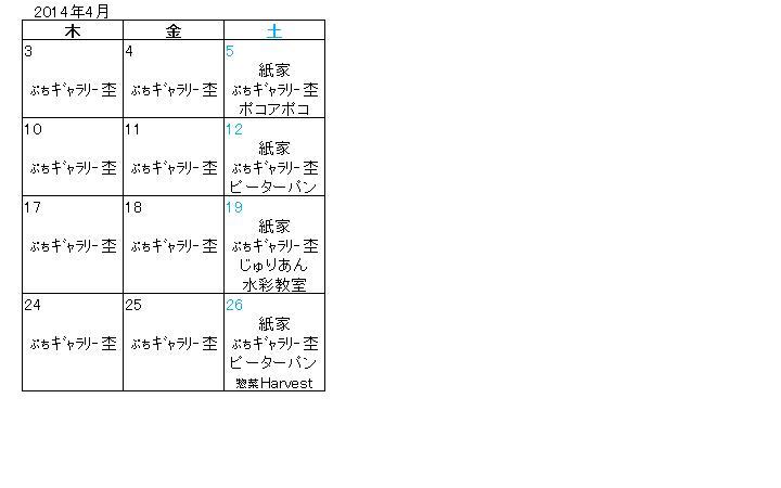 4月カレンダー②