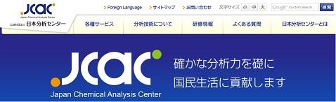 日本分析センター4