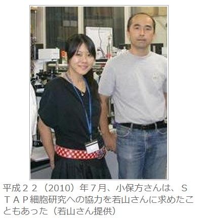 平成22(2010)年7月、小保方さんは、STAP細胞研究への協力を若山さんに求めたこともあった(若山さん提供)