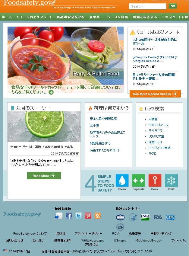 foodsafetygov.jpg