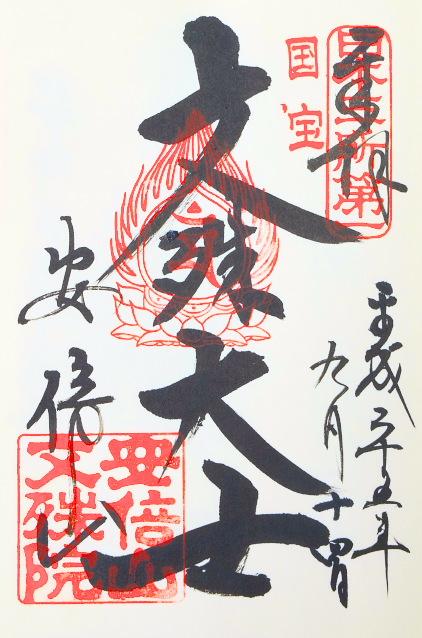 安倍文殊院(奈良県桜井市)
