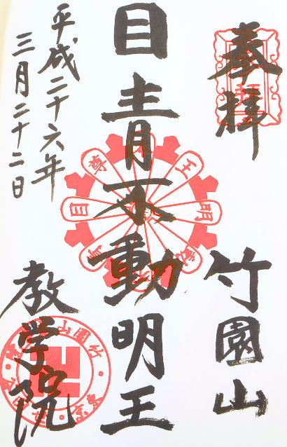 教学院 目青不動(東京都世田谷区)