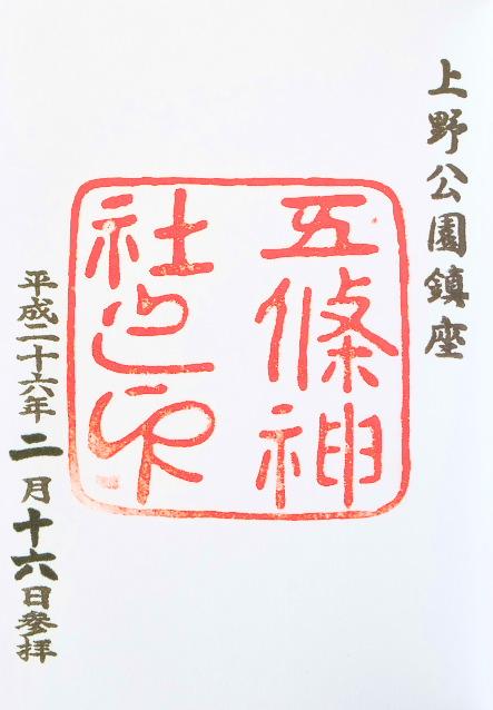 五條天神社(東京都台東区)