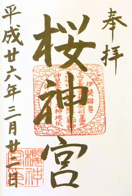 桜神宮(東京都世田谷区)