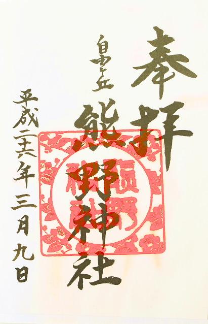 自由が丘熊野神社(東京都世田谷区)