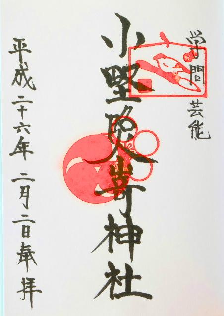 小野照崎神社(東京都台東区)