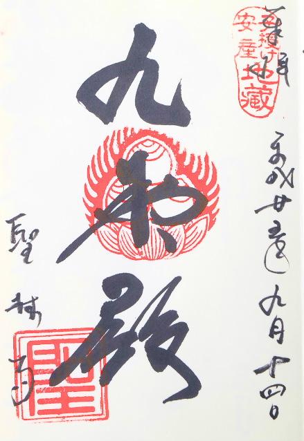 聖林寺-1(奈良県桜井市)