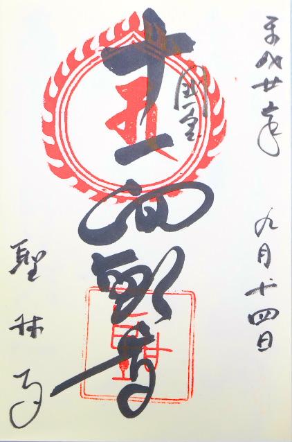 聖林寺-2(奈良県桜井市)
