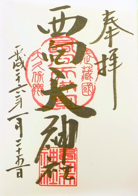 西向天神社(東京都新宿区)