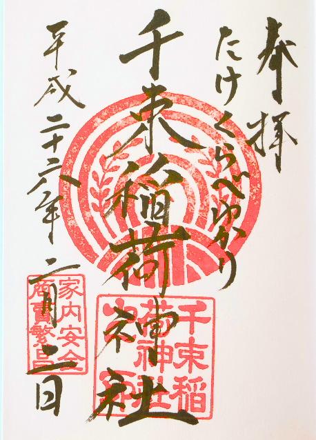 千束稲荷神社(東京都台東区)