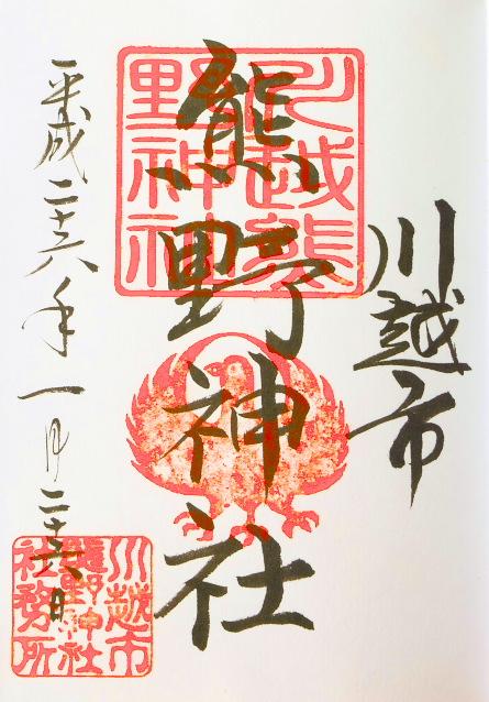 川越熊野神社(埼玉県川越市)