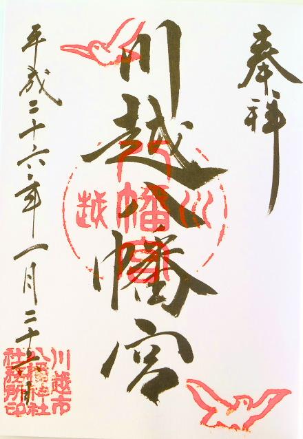 川越八幡神社(埼玉県川越市)