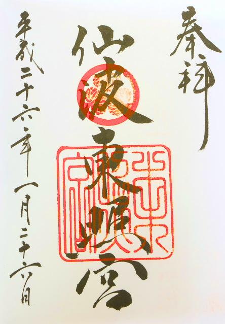 仙波東照宮(埼玉県川越市)