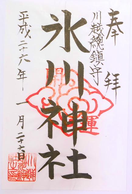 川越氷川神社(埼玉県川越市)