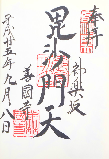善國寺 神楽坂毘沙門天(東京都)