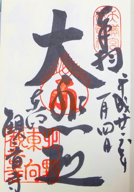 東向観音寺(京都府京都市)