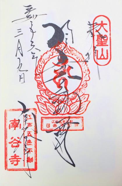 南谷寺 目赤不動(東京都文京区)
