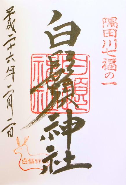 白髭神社(東京都墨田区)